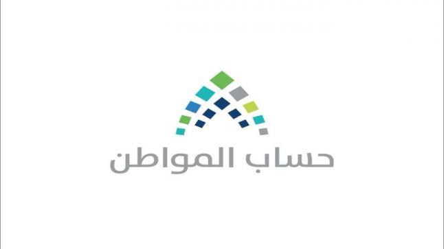 رابط تسجيل الدخول إلى حساب المواطن من خلال البوابة الإلكترونية للإستعلام بعد تصريحات المسؤول في البرنامج