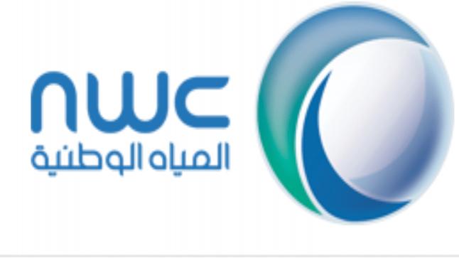 شركة المياه الوطنية تعلن عن توافر وظائف إدارية وهندسية شاغرة
