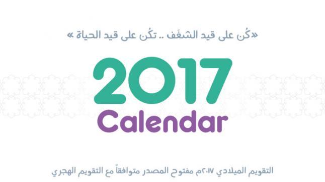 التقويم الميلادي 2017 نتيجة التقويم الميلادي والهجري لعام 2017 بالعربي والانجليزي ومعاني الشهور