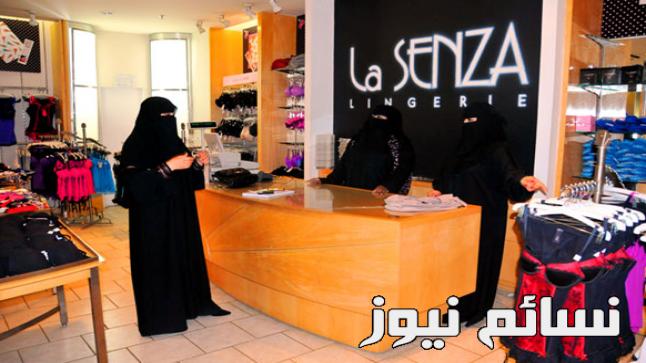 تأنيث محلات الملابس النسائية : الشروع في المرحلة الثالثة من توطين وتأنيث محلات المستلزمات النسائية
