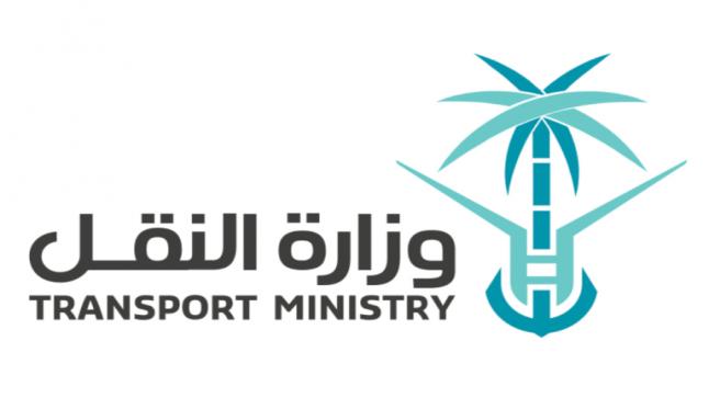 وزارة النقل تعلن عن توافر 11 وظيفة شاغرة للرجال والنساء