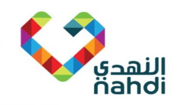 شركة النهدي الطبية تعلن عن برامج للتدريب التعاوني بمدينة جده