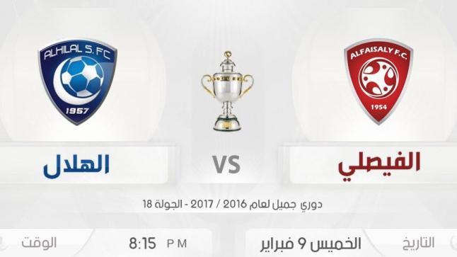 نتيجة مباراة الهلال والفيصلي اليوم في الأسبوع 18 من الدوري السعودي بتألق الزعيم بهدفين نظيفين باللقاء
