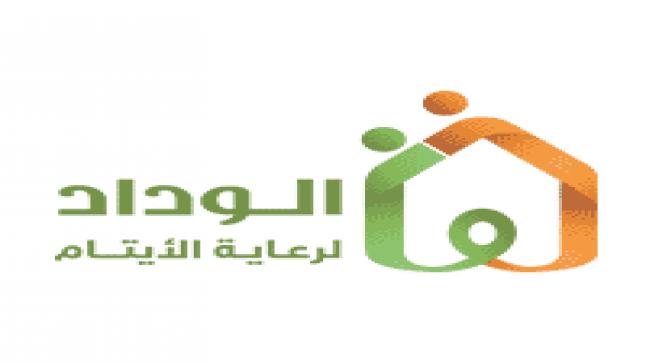 جمعية الوداد لرعاية الأيتام تعلن عن توفر وظائف شاغرة للنساء