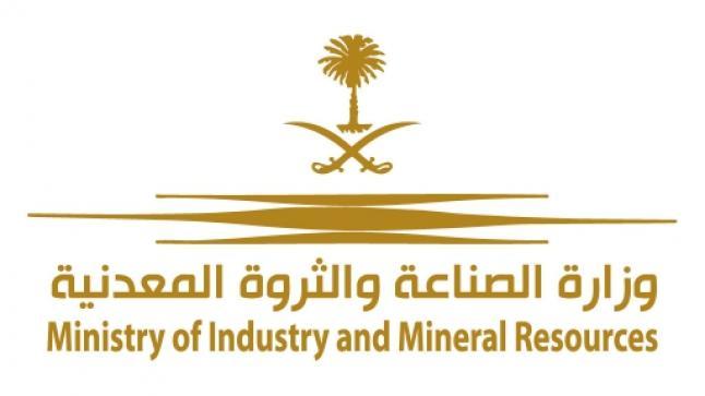 """وزارة الصناعة والثروة المعدنية تعلن عن وظيفة شاغرة بمسمى """"محاسب"""""""