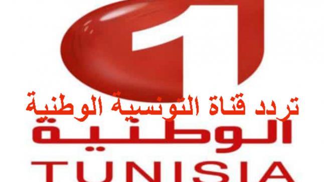 تردد قناة الوطنية 1 نايل سات المفتوحة الناقلة للمباريات