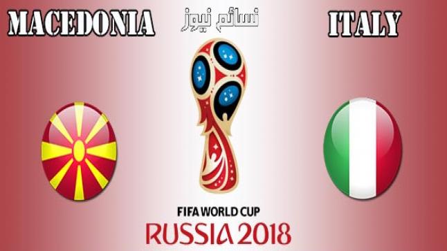 نتيجة مباراة ايطاليا ومقدونيا اليوموملخص لقاءالأزوري في التصفيات المونديالية بتعادل إيجابي مثير علىأولمبيكو دي تورينو