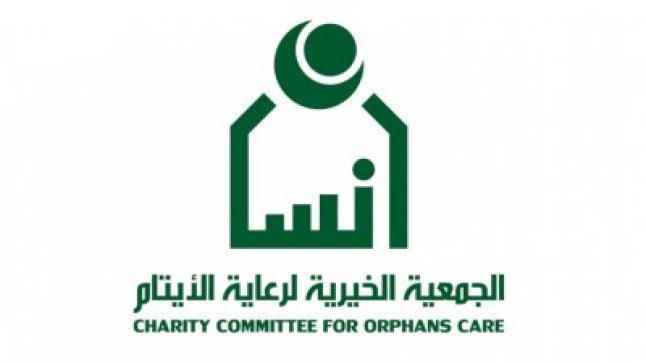 الجمعية الخيرية لرعاية الأيتام تعلن عن توافر وظائف نسائية شاغرة