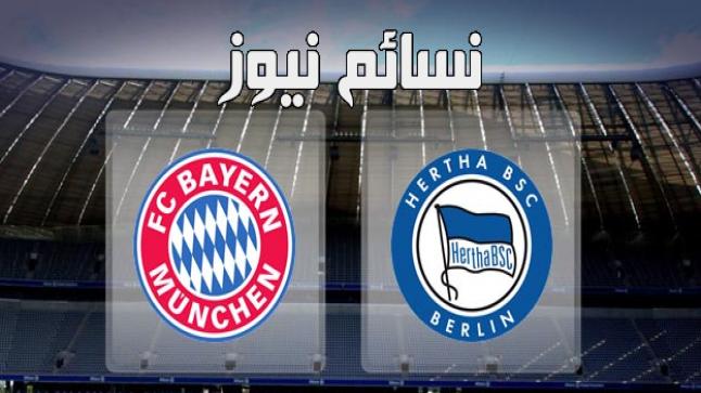 نتيجة مباراة بايرن ميونخ وهيرتا برلين اليوم في الدوري الألماني وملخص تعادل النادي البافاري مع عدم إستقرار الأوضاع في البوندسليجا