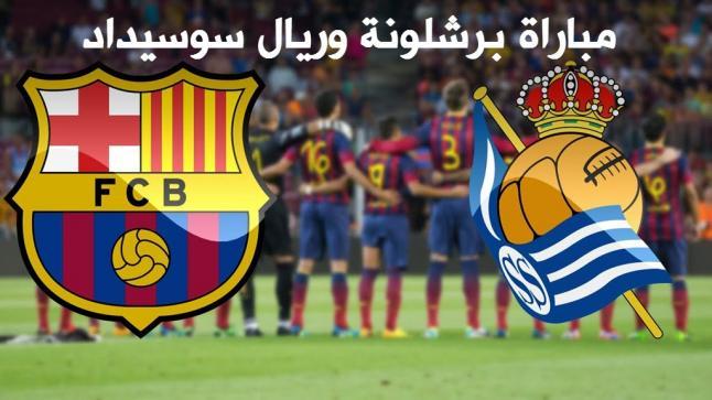 اهداف مباراة برشلونة وريال روسيداد اليوم 1-1 تعادل سلبي في النتيجة وفك أزمة الملعب نسبياً للبرشا !