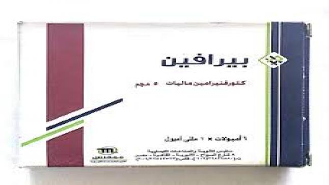 نشرة أقراص بيرافين pirafene لعلاج حكة وحساسية الجلد