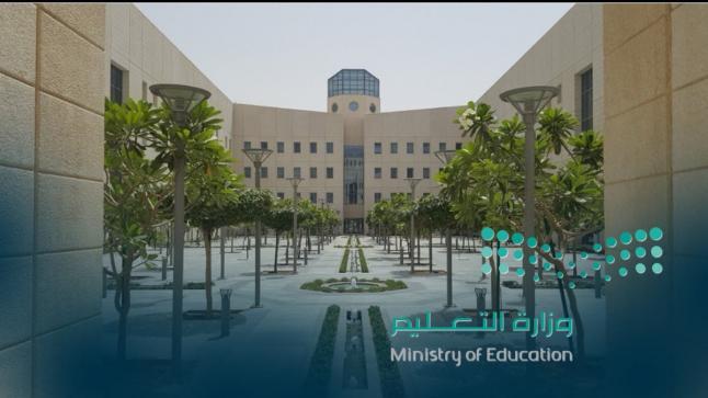 السعودية تصدر قراراً هاماً لوزارة التعليم بشأن أيام الدراسة