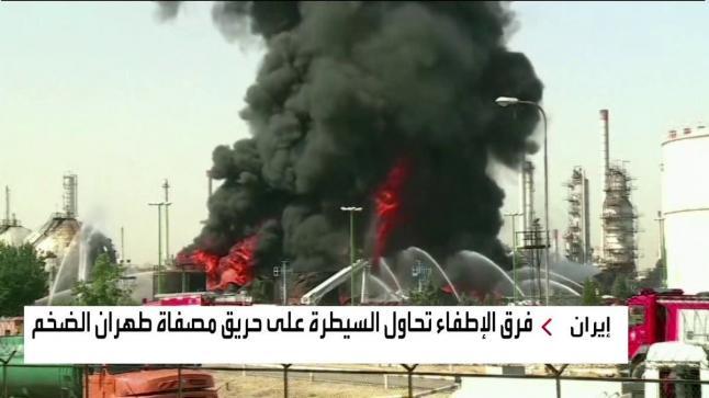 حرائق هائلة في منشآت إيرانية مهمة.. خط أنابيب النفط بالأهواز ومصفاة طهران