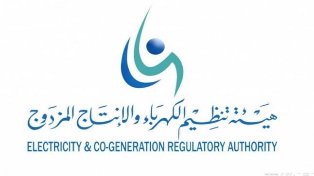 هيئة تنظيم الكهرباء والإنتاج المزدوج تعلن عن تةافر وظائف شاغرة