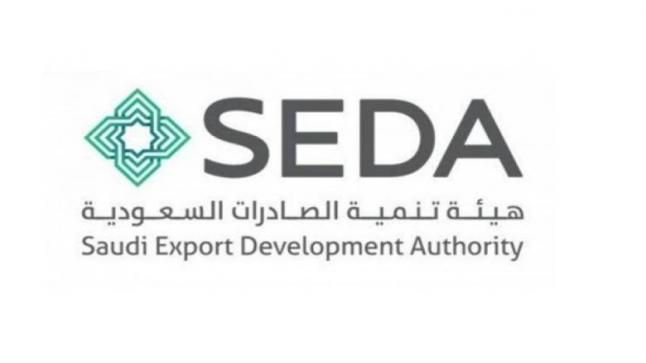 هيئة تنمية الصادرات السعودية تعلن عن وظائف مدنية شاغرة