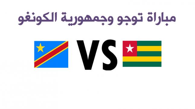 نتيجة مباراة توجو وجمهورية الكونغو الديمقراطية اليوم في تصفيات كاس الامم الافريقية بالجابون 201