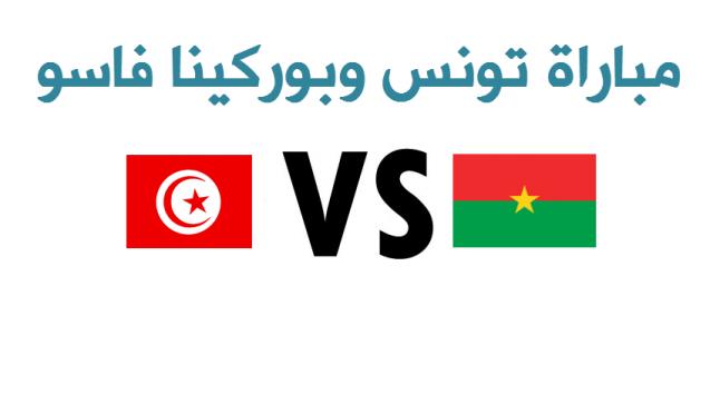 نتيجة مباراة تونس وبوركينا فاسو اليوم وهزيمة مدوية للمنتخب التونسي وتأهل البوركيني إلى نصف نهائي الكان 2017