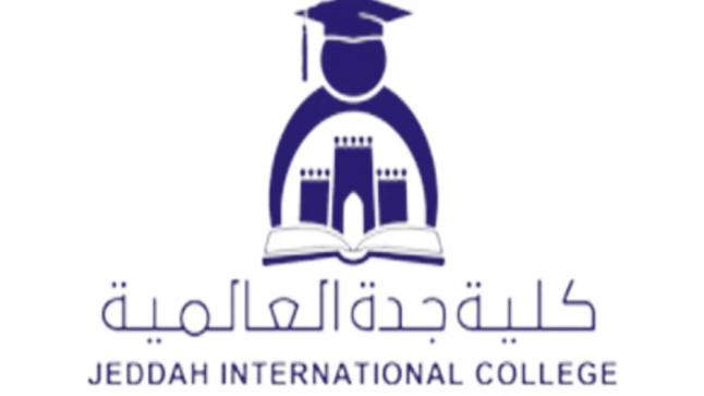 كلية جدة العالمية الأهلية تعلن عن توافر وظائف إدارية وأكاديمية شاغرة