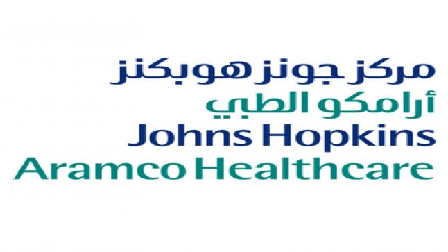 مركز أرامكو الطبي يعلن عن وظائف شاغرة