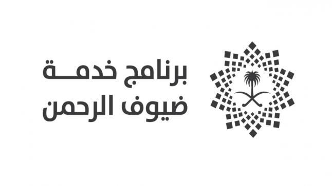 برنامج خدمة ضيوف الرحمن يعلن عن توافر وظائف شاغرة للجنسين