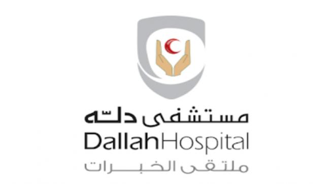 مستشفى دله تعلن عن توافر وظائف شاغرة بمسمى مندوب مبيعات صيدلية