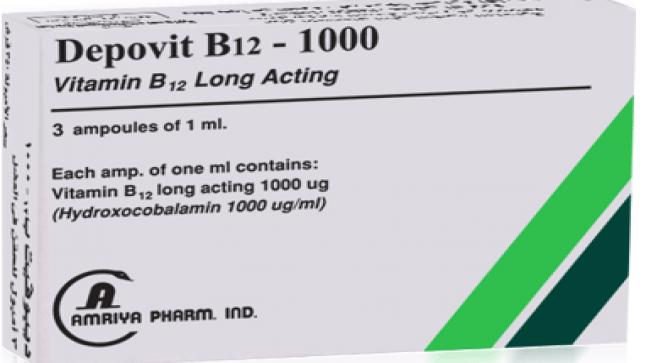 دواء ديبوفيت لعلاج الجهاز العصبي Depovit B12 1000