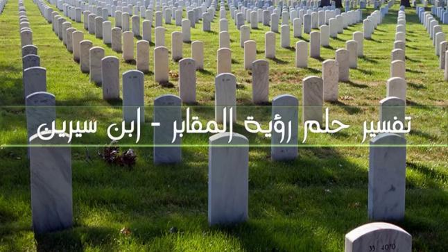 تفسير رؤية المقابر في المنام للنابلسي