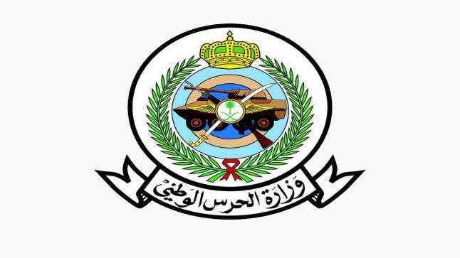 وزارة الحرس الوطني تعلن عن توافر وظائف شاغرة للرجال والنساء
