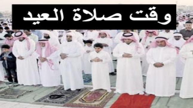 موعد صلاة العيد 1442-2021