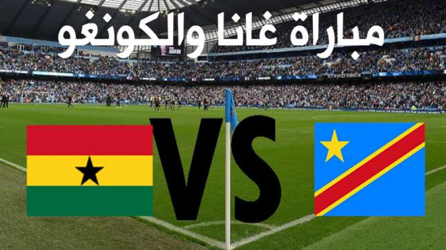 نتيجة مباراة غانا وجمهورية الكونغو الديمقراطية في ربع نهائي كأس الامم الأفريقية 2017 وتألق المنتخب الغيني