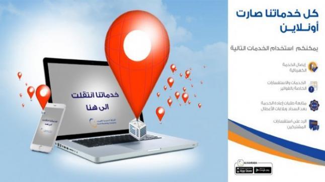 الاستعلام عن فاتورة الكهرباء من خلال الواتساب
