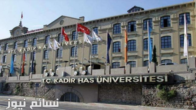 جامعة قادر هاس في اسطنبول