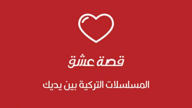 """""""موقع قصة عشق"""" الأفضل في ترجمة المسلسلات التركية إلى العربية"""
