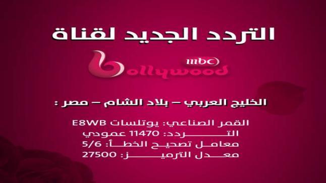 تردد قناة إم بي سي بوليود الجديد على النايل سات 2021