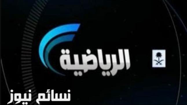 تردد قناة السعودية الرياضية الناقلة لمباراة الهلال السعودي والمريخ اليوم وجميع مباريات البطولة العربية للأندية