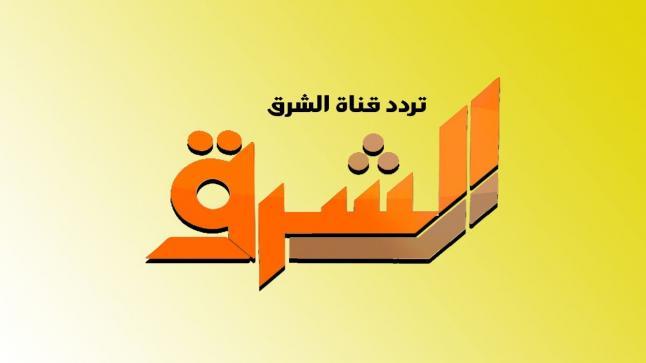 تردد قناة الشرق علي النايل سات