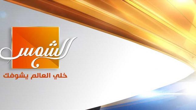تردد قناة الشمس الجديد 2021 عبر النايل سات والعرب سات