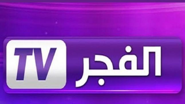 تردد قناة الفجر Alfajr TV 2021 الجزائرية الجديد