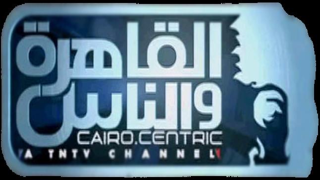 تردد قناة القاهرة والناس Al Kahera Wal Nas 2020 على النايل سات