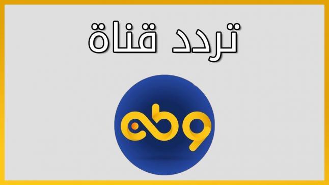 تردد قناة الوطن علي التايل سات