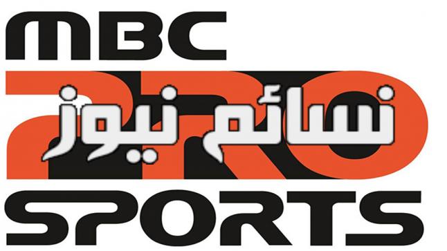 تردد قناة ام بي سي برو سبورت mbc pro sports الجديد الناقلة لمباريات الدوري السعودي للمحترفين ، مباراة الاتحاد والتعاون   مباراة الباطن والفتح
