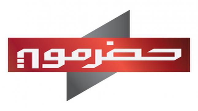 تردد قناة حضرموت 2021 Hadramaut TV