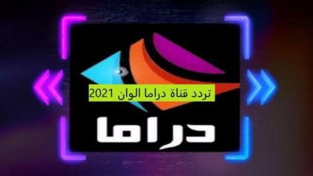 تردد قناة دراما ألوان الجديد 2021 على النايل سات