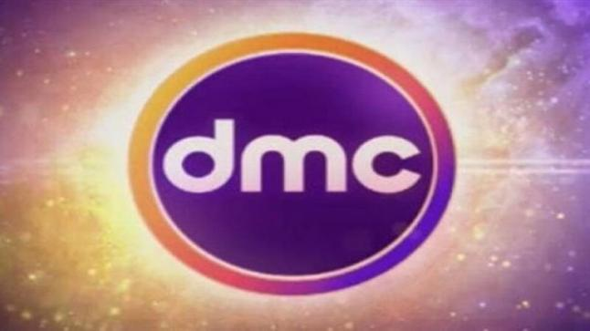 تردد قناة dmc الجديد 2021 على قمر نايل سات
