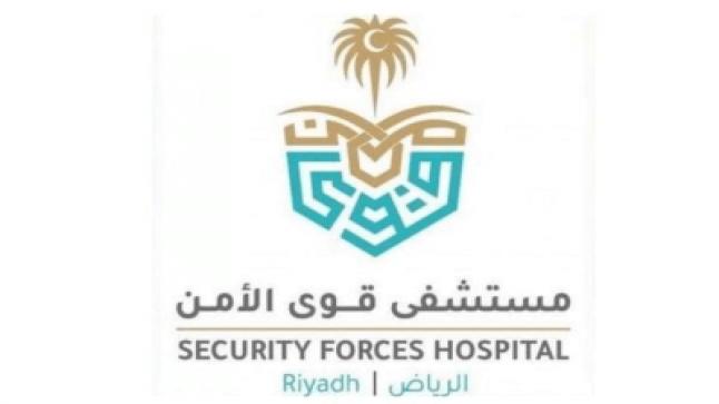 مستشفى قوى الأمن بالرياض تعلن عن تةافر وظائف شاغرة