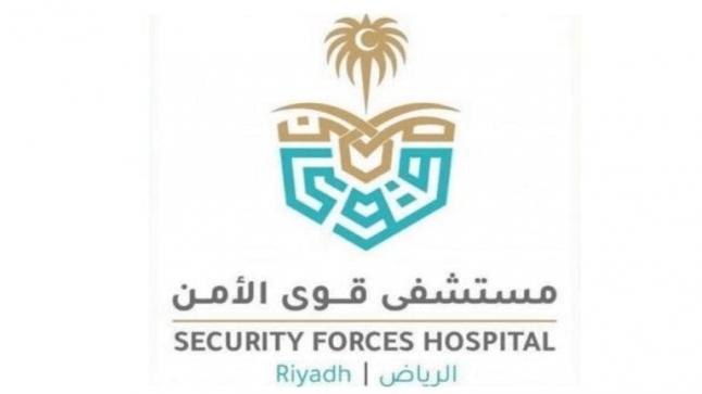 مستشفى قوى الايمان بالرياض تعلن عن توافر وظائف أمنية شاغرة
