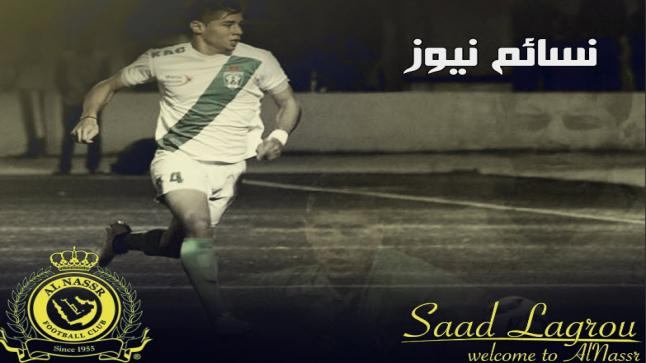 سعد لكرو رسميا نصراويا .. من هو اللاعب المغربي الجديد للعالمي مع فيديو يوضح مهاراته