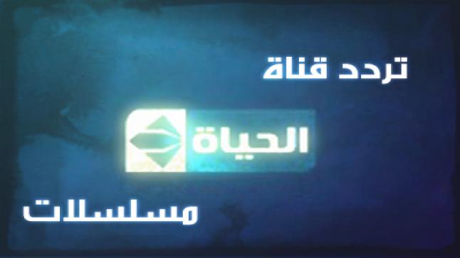 تردد قناة الحياة مسلسلات 2020 Alhayat Series TV علي النايل سات
