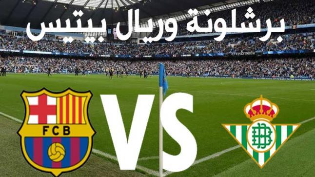 نتيجة مباراة برشلونة وريال بيتيس اليوم بتعادل مثير للبرشا باللحظات الأخيرة من اللقاء في الدوري الأسباني 2017