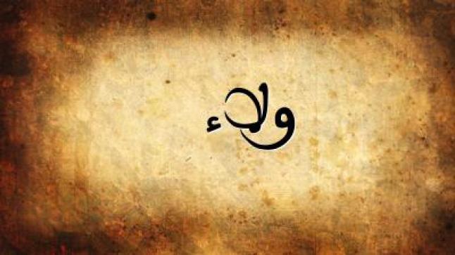 معنى اسم ولاء وحكم الشرع فيه